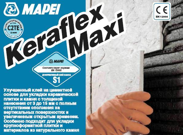 Клей для плитки и камня на цементной основе Mapei Keraflex Maxi