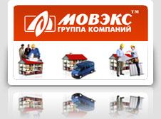 Монтажно-сервисная служба МОВЭКС