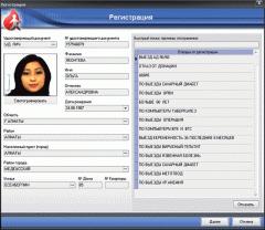 Лабораторные информационные системы