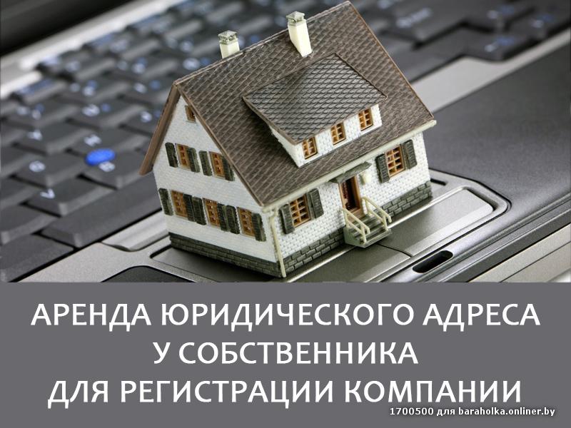 Юридический адрес фирмы: преимущества аренды