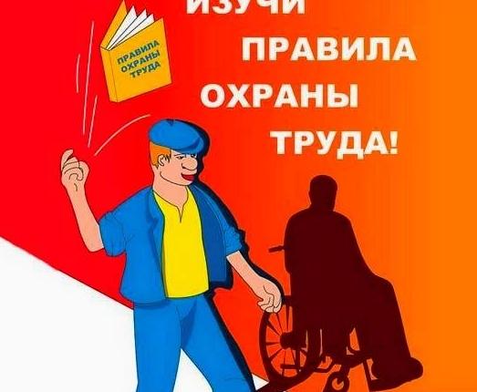 Безопасность и охрана труда в строительстве