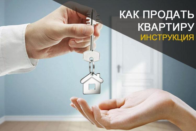 Как продать квартиру правильно